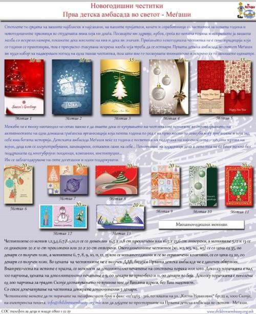 Понуда-новогодишни-честитки-web-2014-2015-
