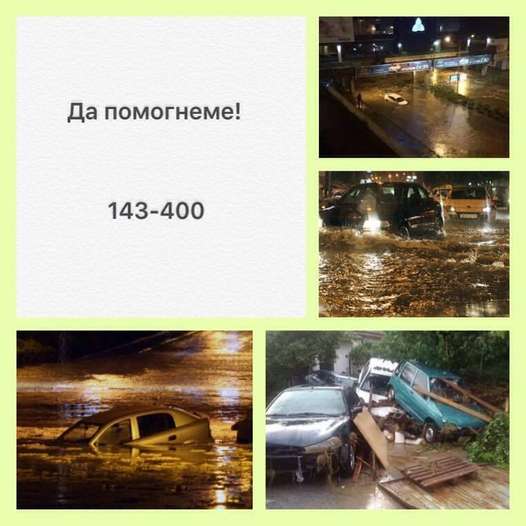 Во вторник собирна акција во Црвениот Крст во Кратово за помош на поплавените подрачја