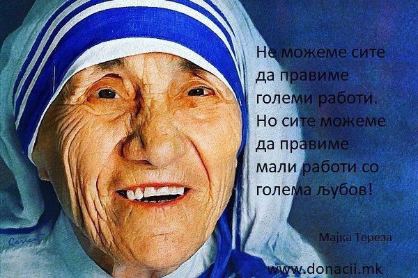 donacii humanostbezgranici  majkatereza motherteresa give share
