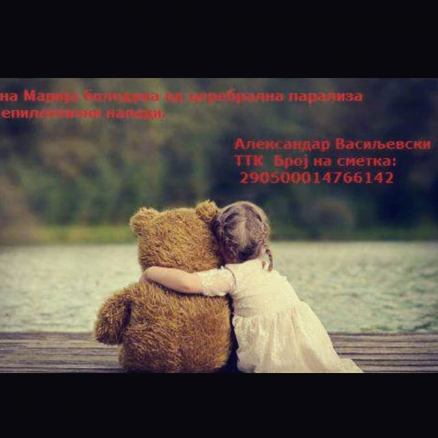 donacii humanostbezgranici doniraj makedonija  donatehellip